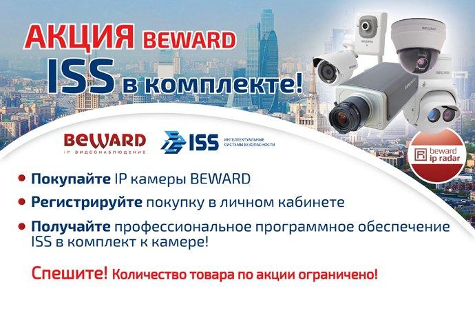 Промо-акция BEWARD ISS В ПОДАРОК!