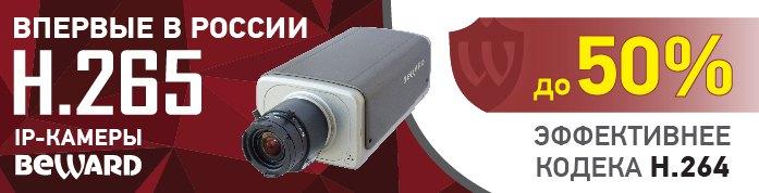 Кодек H.265: революция на российском рынке систем видеонаблюдения