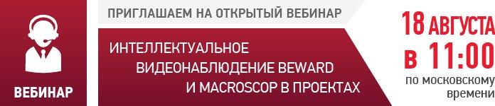 вебинар Интеллектуальное видеонаблюдение BEWARD и Macroscop в проектах