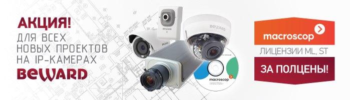 Акция для проектов с IP-камерами BEWARD