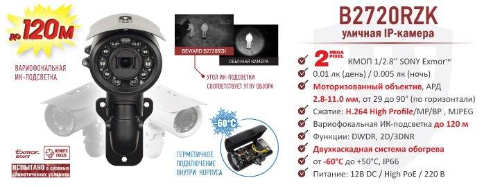 Новинка: IP-камера BEWARD B2720RZK с вариофокальной ИК-подсветкой до 120м