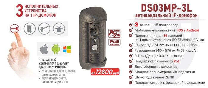 Новинка! IP-домофон BEWARD DS03MP-3L с 3-канальным контроллером