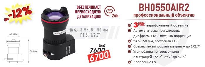 Снижение цен на профессиональный 3 Мп объектив BEWARD BH0550AIR2!