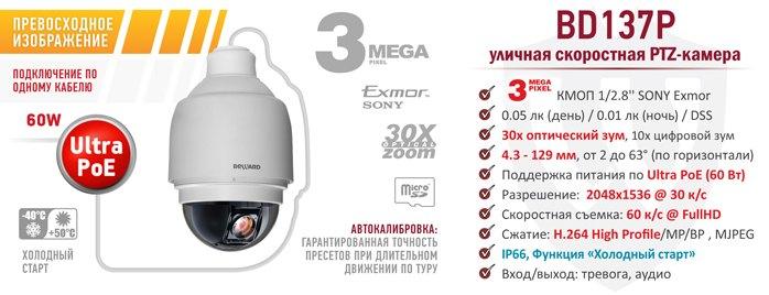 Рекомендуем! 3 Мп PTZ-камера с поддержкой Ultra Poe