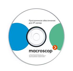 Приложение MACROSCOP Лицензия ML (x86)