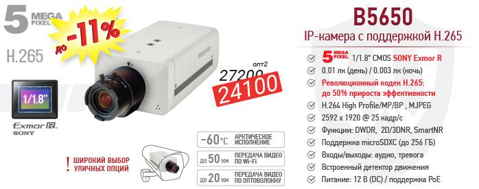 Снижение цен на 5 Мп H.265 IP-камеру B5650