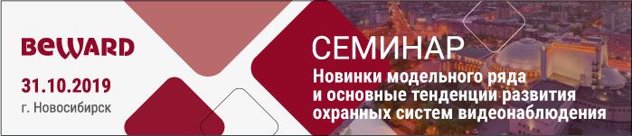 31 октября состоится семинар Beward и СПЕКТРОН в Новосибирске
