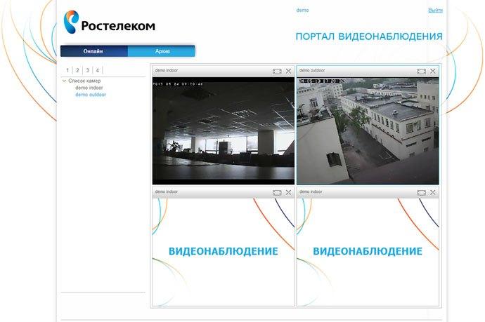 Услуга видеонаблюдение Ростелеком