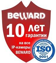 10 лет гарантии BEWARD