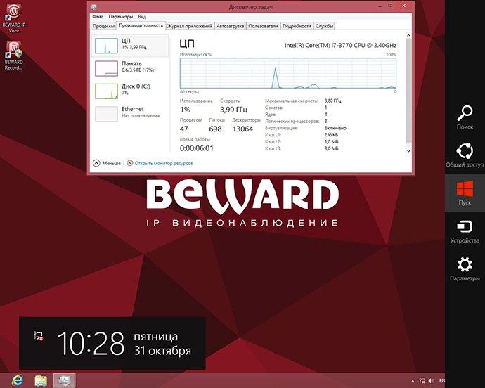 интерфейс IP-видеорегистратора BEWARD BRVS2, BRVM2 и BRVL2
