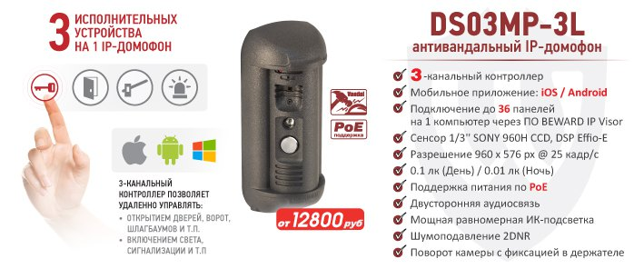 Новинка! IP-домофон BEWARD DS03MP-3L с 3-канальным контроллером
