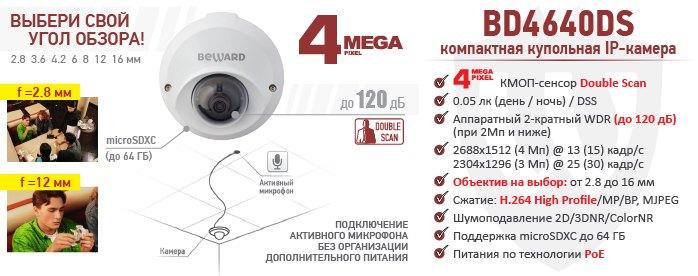 Новинка! 4 Мп компактная купольная камера BEWARD BD4640DS
