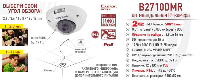 Компактная антивандальная IP-камера BEWARD B2710DMR