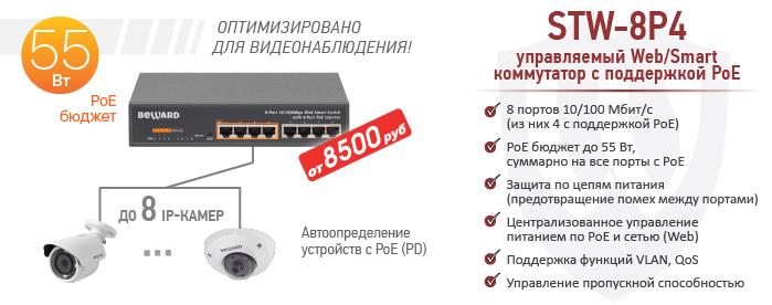Новинка! Управляемый Web/Smart коммутатор BEWARD STW-8P4 с PoE